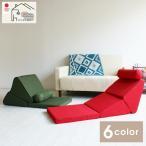 三つ折り テレビ枕 パイプ枕付き ゴロ寝 多機能 全10色 送料無料
