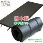 車中泊 マット ウレタン 約60×178×5 日本製 レザー 段差解消 シート フラット 送料無料 佐川またはヤマト便