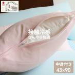 ポイント5倍 接触冷感 カバー付き 枕 43×90 日本製 ひんやり さらさら クール 涼感 洗える 送料無料 2個まで1梱包