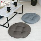 おしゃれフロアークッション 日本製 北欧風 オックスプリント地 丸座布団 製品約直径58cm×厚み11cm