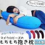 ショッピング抱き枕 抱き枕 癒しのボディフィット マイクロビーズ 日本製 在庫限り  さらさら肌触カバー付 小粒マイクロビーズ使用 パウダー