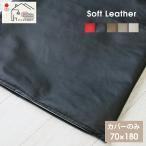 日本製 ソフトレザー 長座布団用カバー 側70×180 ゆうパケ送料無料 ごろ寝 工場直売