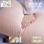 マイクロシールボア カバー付枕 35×50 ファスナー付枕 ふわふわ キッズ用にも 佐川またはヤマト便