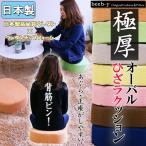 オーバルひざラクッション 厚さ12cm 日本製 ウレタン クッション ふわふわブークレ生地・撥水ワッフル生地