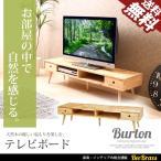 Yahoo!beebraxs天然木使用 テレビボード 幅150cm TV台 バートン リビング 北欧スタイル
