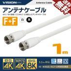 Yahoo!BeeBraxsアンテナケーブル 同軸ケーブル 1m 4K8K対応 S-4C-FB 地上デジタル 地デジ BS CS TV テレビ ポイント消化 FF-1M