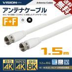 Yahoo!BeeBraxsアンテナケーブル 同軸ケーブル 1.5m 4K8K対応 S-4C-FB 地上デジタル 地デジ BS CS TV テレビ ポイント消化 FF-1.5M