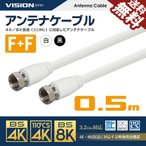 アンテナケーブル 同軸ケーブル 0.5m 4K8K対応 S-4C-FB 地上デジタル 地デジ BS CS TV テレビ 白/黒 FF-0.5M 送料無料