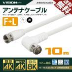 アンテナケーブル 同軸ケーブル 10m 4K8K対応 S-4C-FB 地上デジタル 地デジ BS CS TV テレビ 白/黒 FL-10M 送料無料