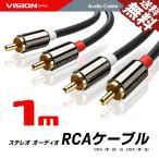 オーディオケーブル 2RCA to 2RCA(赤/白)変換 金メッキ オスーオス ステレオケーブル 1m