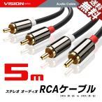 オーディオケーブル 2RCA to 2RCA(赤/白)変換 金メッキ オスーオス ステレオケーブル 5m
