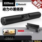 Bluetoothスピーカー サウンドバー ワイヤレス 重低音 時計 iPhone スマホ テレビ アウトドア 日本語説明書付 Gbee 送料無料