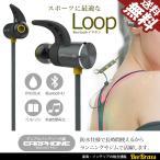 Bluetooth ワイヤレス イヤホン ヘッドセット USB スマホ ハンズフリー スポーツ 防水 LOOP 送料無料