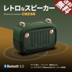 Bluetooth スピーカー レトロ デザイン アンティーク おしゃれ スマホ PC Bluetooth5.0対応 チェス 3色 送料無料