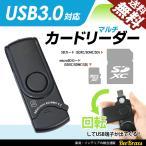 マルチカードリーダー USB3.0 対応 SDカード microSDカード メモリースティック ノートパソコン 高速通信 国内点検 VARY 送料無料