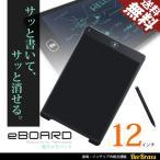 電子メモパッド 電子メモ帳 12インチ液晶 ペーパーレス 手書き スタイラス付 薄型 タブレット ブラックボード