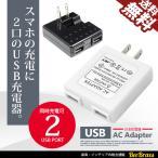 USB充電器 iPhone スマホ 充電器 ACアダプター ウォールチャージャー コンセント 100V USB 合計2A 2ポート 国内点検