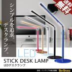 LED デスクランプ デスクライト 卓上スタンド 書斎 PC オフィス パソコンに ムードライト スティック