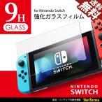 Nintendo SWITCH 任天堂 スイッチ 保護フィルム 9H 強化ガラスフィルム 保護シール 高硬度 0.3mm 送料無料