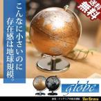 地球儀 アンティーク おしゃれ インテリア 雑貨  日本地図 世界地図 卓上 オブジェ 幅13cm グローブ