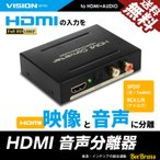 HDMI 音声分離器 分配器 光デジタル RCA 変換 コンバーター コンポジット 1080P 対応 アダプタ アナログ USB電源 送料無料