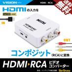 HDMI RCA 変換 コンバーター コンポジット 1080P 対応 アダプタ デジタル アナログ 送料無料
