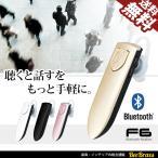 Bluetooth ワイヤレス イヤホン ヘッドセット 片耳 USB スマホ ハンズフリー F6 ポイント消化