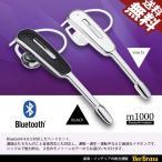 Bluetooth ワイヤレス イヤホン ヘッドセット 片耳 USB スマホ ハンズフリー M1000