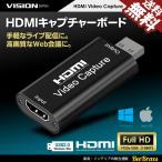 HDMI キャプチャーボード 1080P ゲーム ビデオ 一眼 実況 生配信 画面共有 録画 ライブ会議 Nintendo Switch OBS Studio Youtube Live 4K入力 USB2.0 送料無料