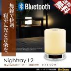 LEDナイトランプ Bluetoothスピーカー 目覚まし時計 アラーム ムードライト ハンズフリー通話 L2 送料無料