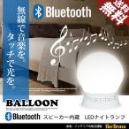 LEDナイトランプ Bluetoothスピーカー ムードライト ハンズフリー通話 バルーン 送料無料