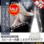 LEDデスクランプ スピーカー内蔵 ムードライト パソコン/スマホに デルタポッド 送料無料