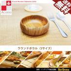ショッピング木製 食器 木製食器 アカシア ラウンドボウル Sサイズ プレート 北欧 ウッド ナチュラル キッチン 雑貨 おしゃれ カフェ AS-A