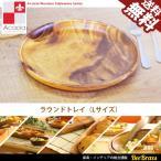食器 木製食器 アカシア ラウンドトレイ Lサイズ プレート 北欧 ウッド ナチュラル キッチン 雑貨 おしゃれ カフェ AS-F 送料無料