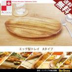 食器 木製食器 アカシア エッグ型トレイ Aタイプ プレート 北欧 ウッド ナチュラル キッチン 雑貨 おしゃれ カフェ AS-G 送料無料