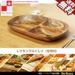 食器 木製食器 アカシア レクタングルトレイ 仕切付 プレート 北欧 ウッド ナチュラル キッチン 雑貨 おしゃれ カフェ AS-K 送料無料