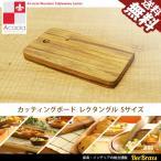 食器 木製食器 アカシア カッティングボード レクタングル S 北欧 ウッド ナチュラル キッチン 雑貨 おしゃれ カフェ AS-Q