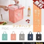 ランチバッグ 保温 保冷 お弁当 シンプル 通勤 通学 縦型 レディースバッグ HOC 送料無料
