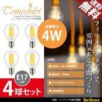 ショッピングled電球 LED電球 4球セット E17 4W フィラメント 40W相当 クリアガラス 360度 360lm 電球色 エジソンランプ G45型 4個入り
