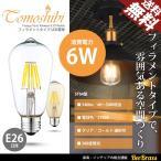 ショッピングLED電球 LED電球 E26 6W フィラメント 50W相当 クリア ゴールド ガラス 360度 540lm 電球色 エジソンランプ エジソン球 ST64型
