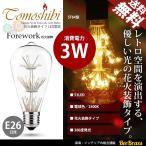 ショッピングled電球 LED電球 E26 花火装飾 3W クリアガラス 360度 電球色 2400K 51LED エジソンランプ エジソン球 ST64型