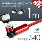 540° TYPE-C マグネット Micro USB iOS 3端子セット Android iPhone スマホ ケーブル マイクロ 充電ケーブル QC3.0 アルミニウム マグブル 1m 送料無料