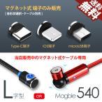 端子 のみ Magble540/L字型 マグネット ケーブル 当店製品専用 TYPE-C micro USB iPhone 充電 アルミニウム合金 磁石 送料無料