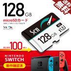 microSDカード 128GB マイクロSD SDXC UHS-I U3 Class10 Nintendo SWITCH 動作確認済 ラピッド 送料無料