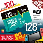 microSDカード 128GB マイクロSD SDXC UHS-I U3 Class10 Nintendo SWITCH 動作確認済 Senシリーズ 1年保証 送料無料