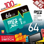 microSDカード 64GB マイクロSD SDXC UHS-I U3 Class10 Nintendo SWITCH 動作確認済 Senシリーズ 1年保証 送料無料