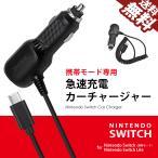 Nintendo SWITCH 充電器 シガーチャージャー 任天堂 スイッチ Switch Lite に対応 5V 2.0A 急速充電 携帯モード専用 車載 ソケット 送料無料