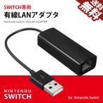Nintendo SWITCH 有線LANアダプター 任天堂 スイッチ ドックにきっちりハマる TVモードに対応 USB2.0 安定 高速 かんたん接続 送料無料