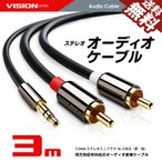 オーディオケーブル 3.5mm ステレオミニプラグ to 2RCA(赤/白)変換 金メッキ オス 3m