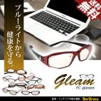 PCメガネ パソコンメガネ PCグラス おしゃれ眼鏡 ブルーライトカット 全9タイプ